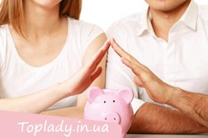 Як обговорювати з чоловіком  сімейний бюджет